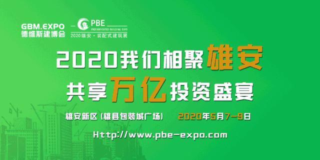 雄安标杆展会丨第四届德维斯建博会将于2020年5月7—9日在雄县隆重举办!